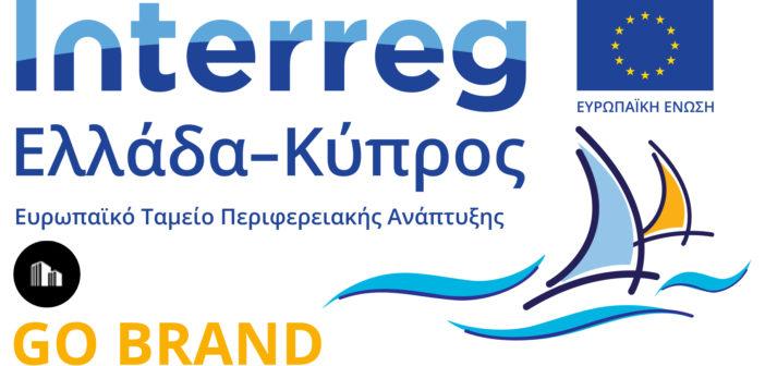 Ολοκλήρωση Σεμιναρίου: «Επιχειρηματικότητα -Εξωστρέφεια -Νέες Τεχνολογίες»