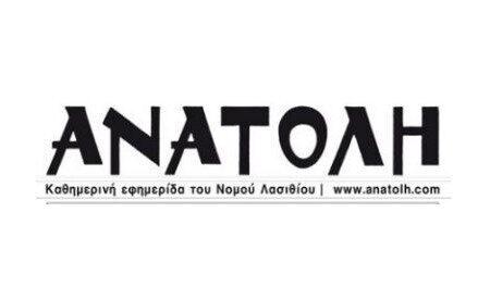 """Πρωτοσέλιδο εφημερίδας """"Ανατολή"""" 22/01/2021"""